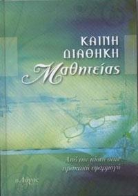 Discipleship New Testament in Modern Greek
